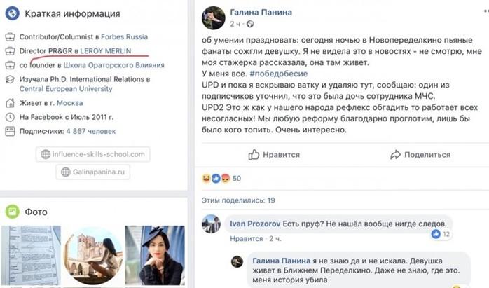 Пиарщица «Леруа Мерлен» уволилась после скандала с постом в Facebook
