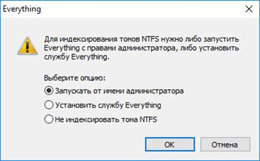 Бесплатная программа Everything: мгновенный поиск файлов и папок на компьютере