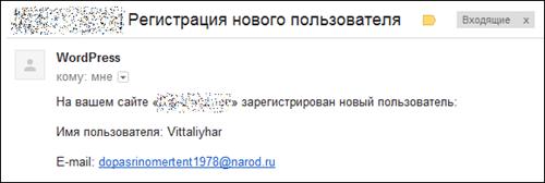 Регистрация нового пользователя. Пути взлома сайта