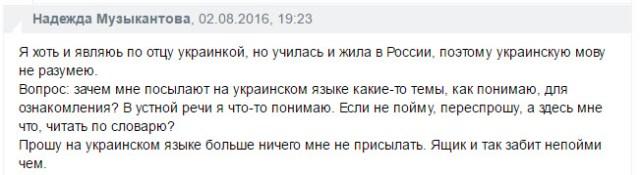 Українська мова на сайті Work.UA