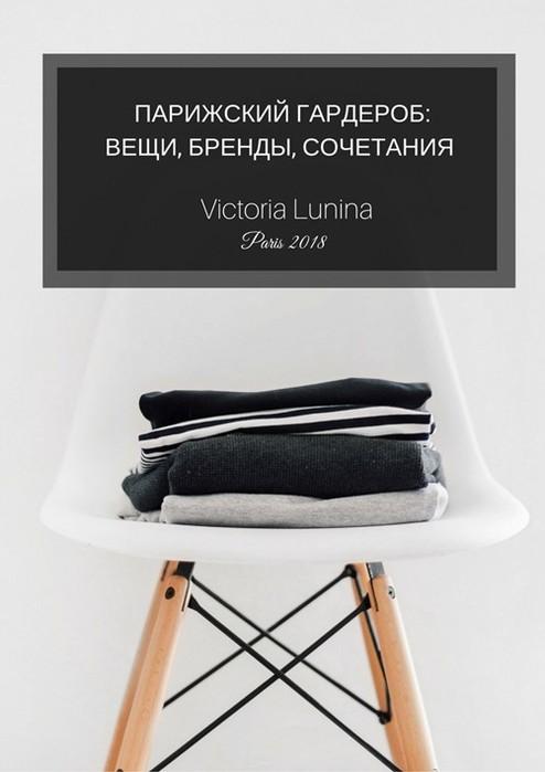 Мужской базовый гардероб: мануал для жен и подруг