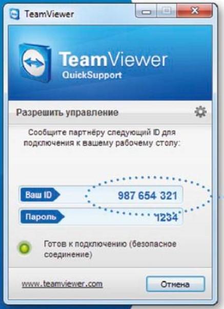 Удаленный доступ с программой TeamViewer. Как управлять другим компьютером. Инструкция