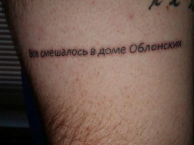 Татуировки для интеллигентных людей