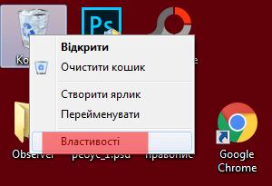 Як видаляти файли в корзину без підтвердження   Windows