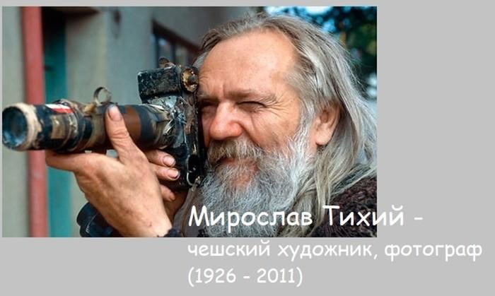 Фотограф бродяга Мирослав Тихий