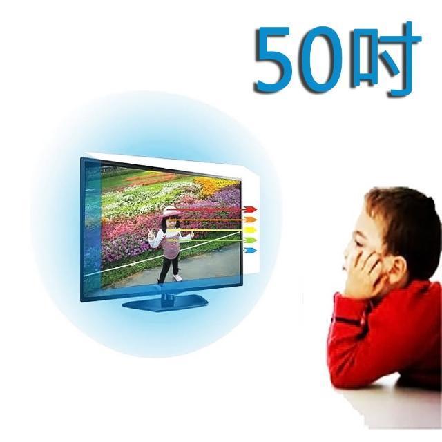 【台灣製~護視長】50吋 抗藍光液晶螢幕 電視護目鏡(禾聯  系列一)