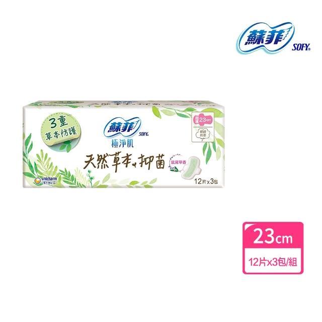 【Sofy 蘇菲】蘇菲極淨肌天然草本抑菌超薄潔翼日用23cm(12片X3包)