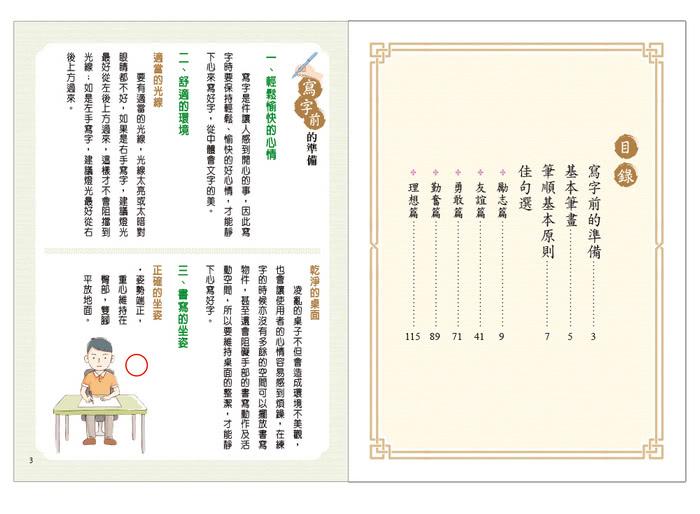 PTT網友推薦好物 熱賣【世一】練習寫好字‧佳句選Ⅱ(6下)-活動
