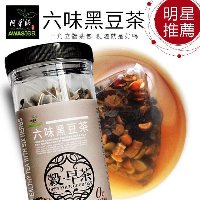 【阿華師】穀早茶-六味黑豆茶(15gx30包)