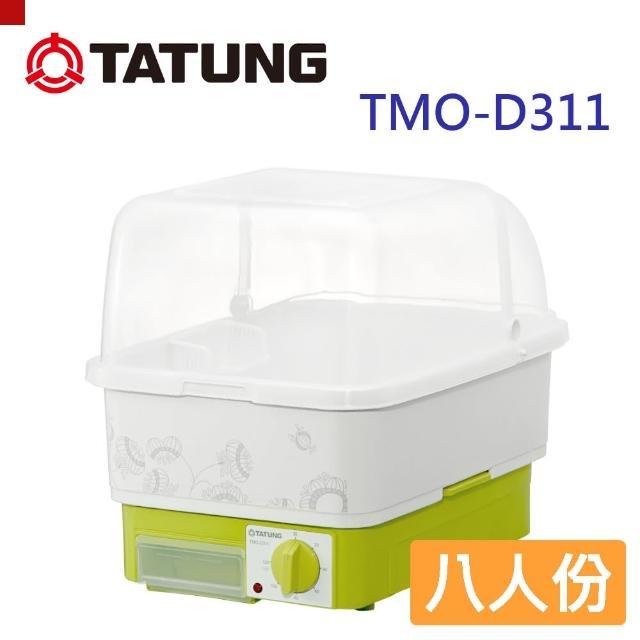 【TATUNG大同】8人份烘碗機(TMO-D311)