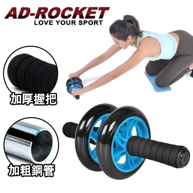 世紀對決 熱門 【AD-ROCKET】超靜音滾輪健身器-健腹器-滾輪-腹肌團購
