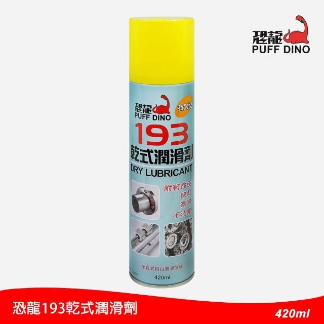趁便宜一次買個夠-【PUFF DINO 恐龍】193乾式潤滑劑420ml(乾式潤滑油-乾性潤滑劑) - 小DDK就是DDK - udn部落格