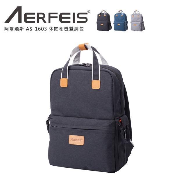 【AERFEIS 阿爾飛斯】AS-1603M 休閒相機雙肩包(升級款)