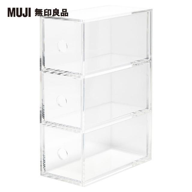 【MUJI 無印良品】壓克力小物收納盒/3層