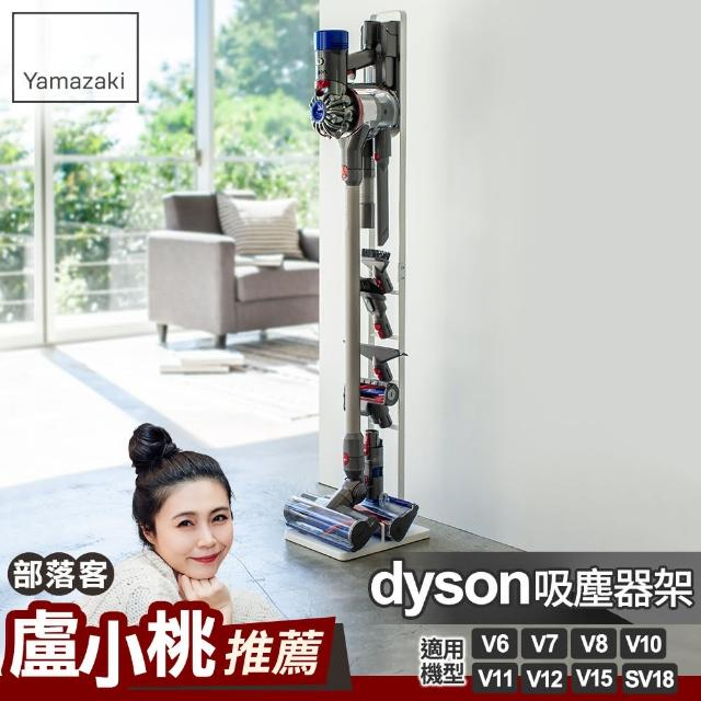 【日本YAMAZAKI】plate多功能吸塵器收納架-適用dyson 戴森吸塵器 :V6、V7、V8、V10、V11、SV18(白)