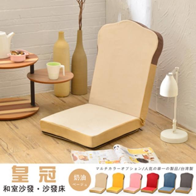 【班尼斯】冠皇和室椅 /沙發椅/沙發床(和室椅)