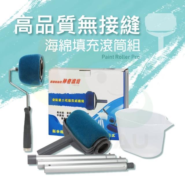 高品質無接縫海綿填充滾筒組(一組裝)(油漆工具)