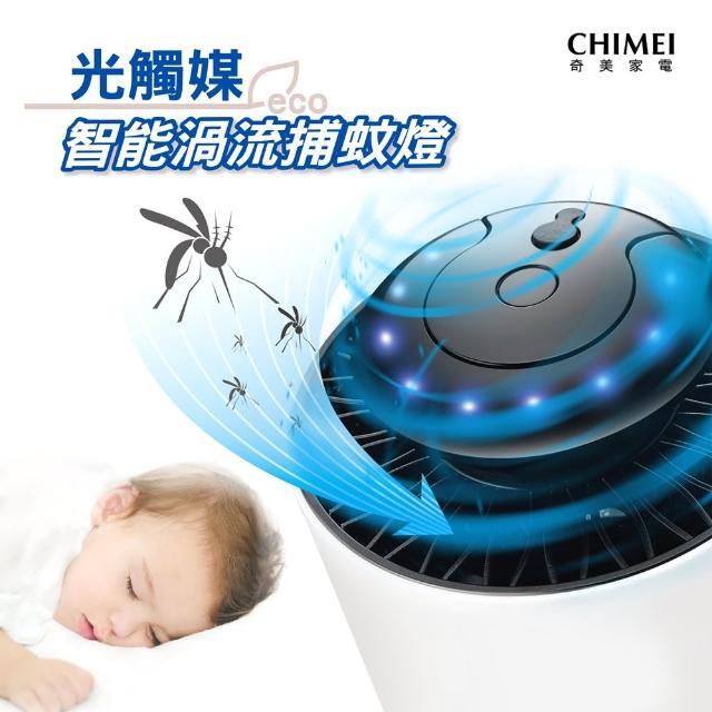 【CHIMEI 奇美】光觸媒智能渦流吸入式捕蚊燈 MT-07T5SA(登革熱防蚊必備之防疫神器)