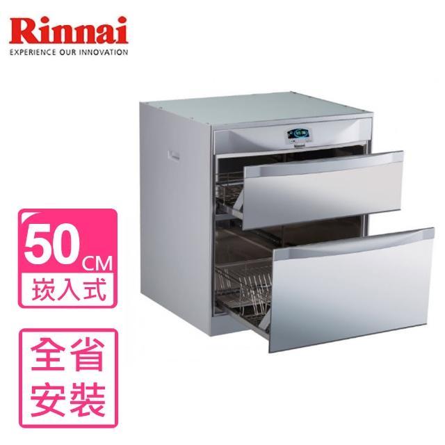 【林內】全省安裝 全省安裝 烘碗機 落地式雙抽屜50公分(RKD-5053-P)