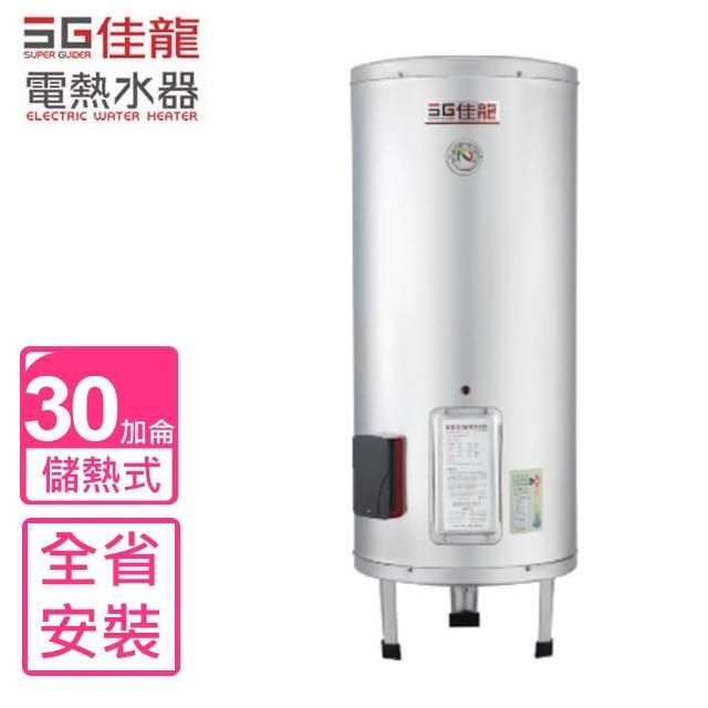 【佳龍】全省安裝  30加侖儲備型電熱水器立地式熱水器(JS30-B)