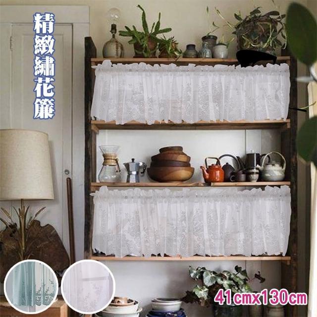 【巴芙洛】精緻繡花咖啡簾41*130cm(咖啡簾/窗簾/短簾/門簾)