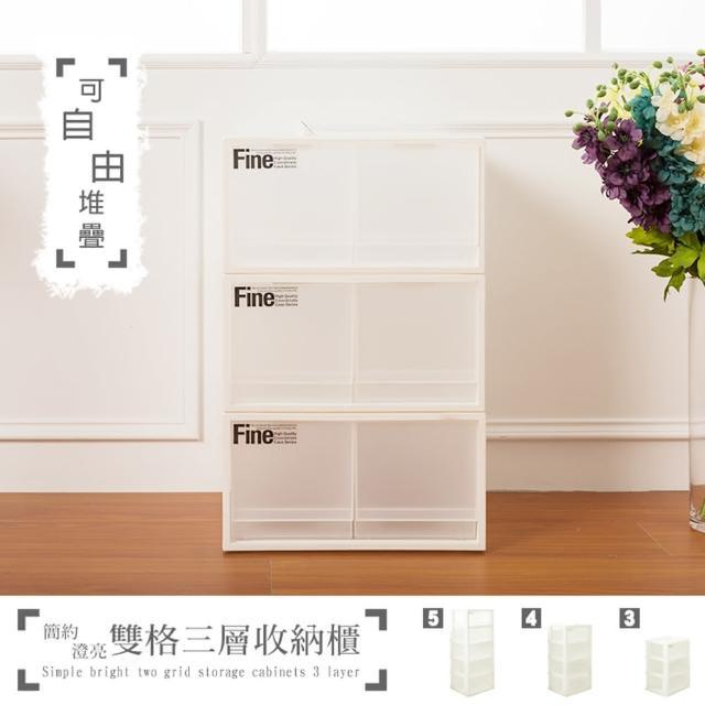 【dayneeds 日需百備】簡約澄亮可自由堆疊雙格三層收納櫃(塑膠箱/衣物收納/收納箱/置物箱)
