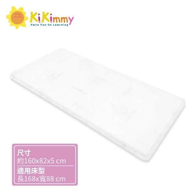 【kikimmy】天然乳膠床墊(適用長168cm寬88cm床型)