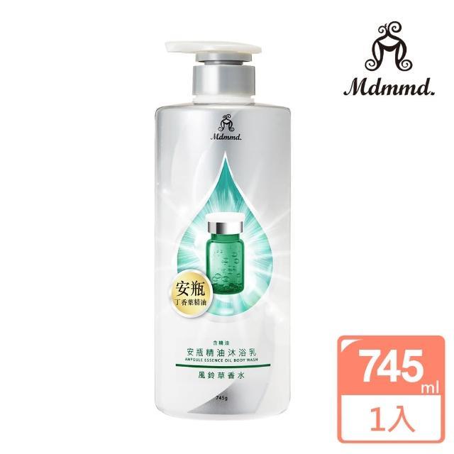 【Mdmmd 明洞國際】風鈴草香水安瓶精油沐浴乳-緊緻淨白 745g