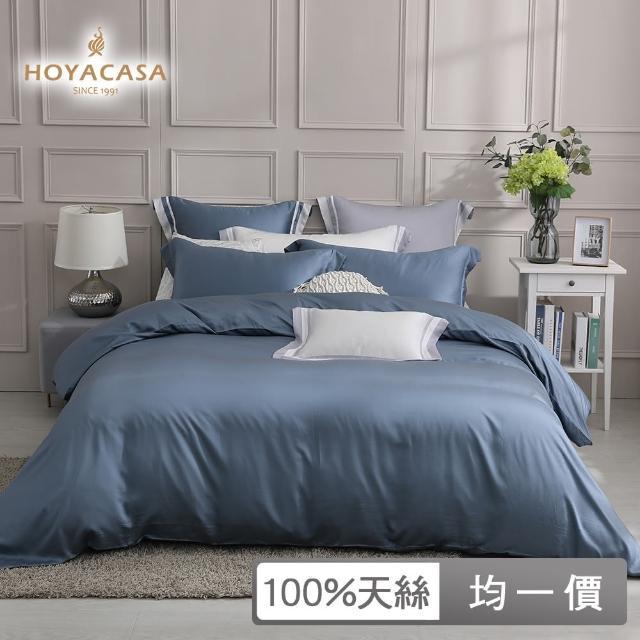 【HOYACASA】300織萊賽爾抗菌天絲兩用被-多款任選(雙人)