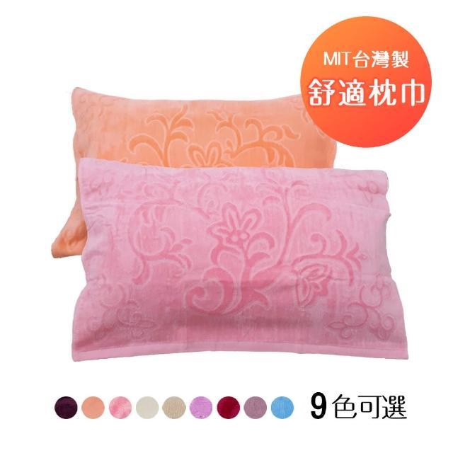 【梁衫伯】台灣製純棉枕巾2入一組(多色任選)