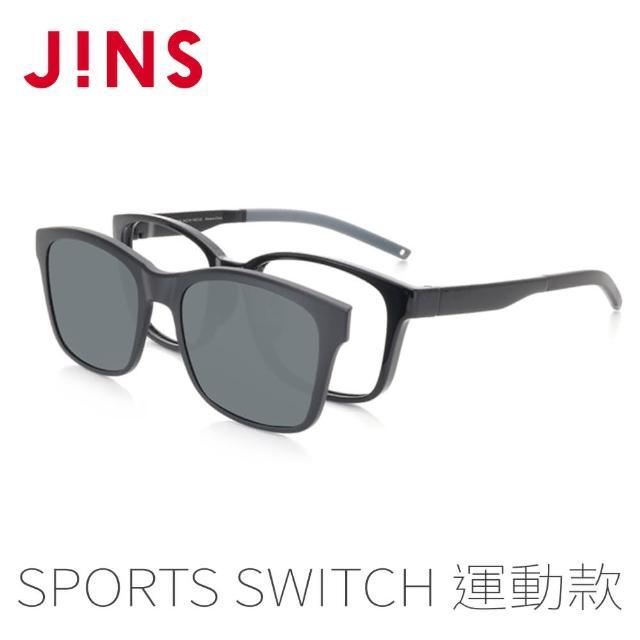 【JINS】Sports Switch 運動用磁吸式眼鏡-偏光鏡片(AMRF19S263)