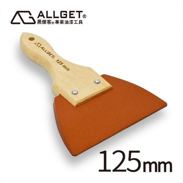 【ALLGET】日式木柄橡膠刮刀-125mm(軟刮刀 汽車板金/木器家具補土 刮漆 除水 不傷表面)