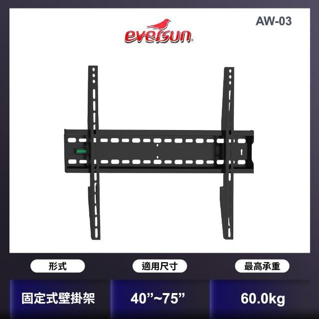 【EVERSUN 愛威森】40-75吋液晶電視螢幕壁掛架(AW-03)