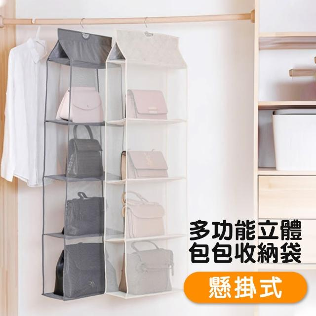 多功能 立體 懸掛式 透氣網格 壁掛式 防塵 包包儲物袋 衣櫃 收納袋(多功能 立體懸掛式收納袋)