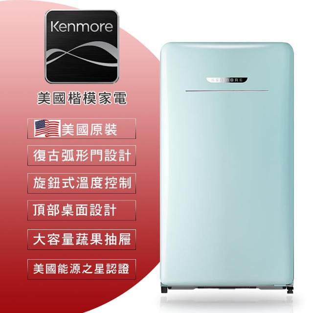 【Kenmore 楷模】130L薄荷綠復古小冰箱(99098)