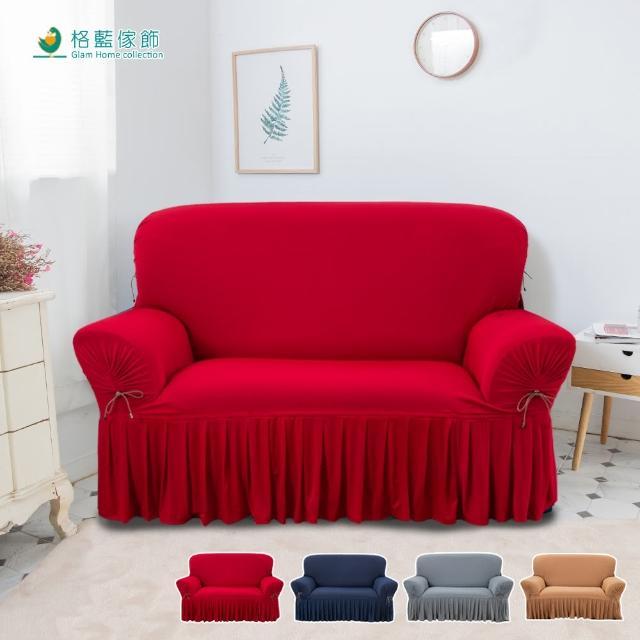 【格藍傢飾】爾雅裙擺涼感沙發套-4人座(4色任選)