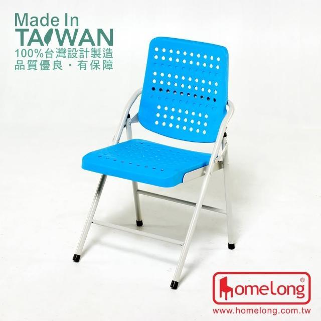 【HomeLong】白宮塑鋼折合椅(台灣製造 加大塑膠座背墊舒適折疊椅)