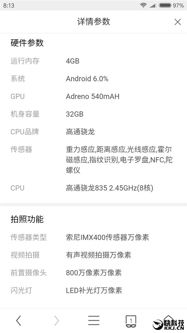 """小米6提前""""发布"""" 骁龙835 4+32GB存储"""