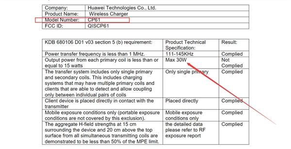 华为Mate 30无线充电器获FCC认证:最高支持30W