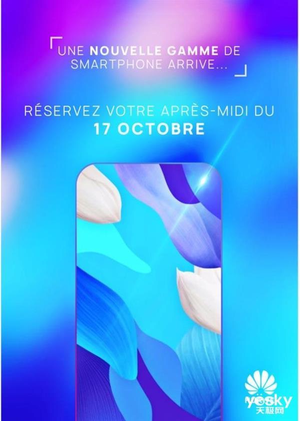 屏下隐藏式前摄?华为将于10月17日在法国发布新机