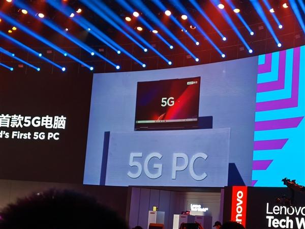 联想宣布全球首款5G电脑!三大技术体验速度与激情