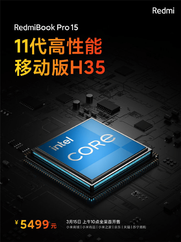The first 11-generation Core H35 Redmibook Pro15 goes on sale tomorrow: the price is 5499 yuan