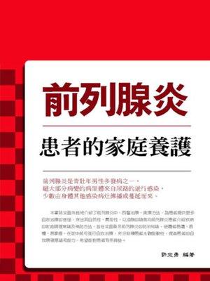 前列腺炎(患者的家庭養護) by 許定勇 · OverDrive (Rakuten OverDrive): eBooks, audiobooks and videos for libraries
