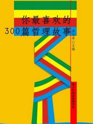 你最喜歡的300篇哲理故事 (Your Favorite 300 Philosophical Stories) by 李元秀 · OverDrive (Rakuten OverDrive ...