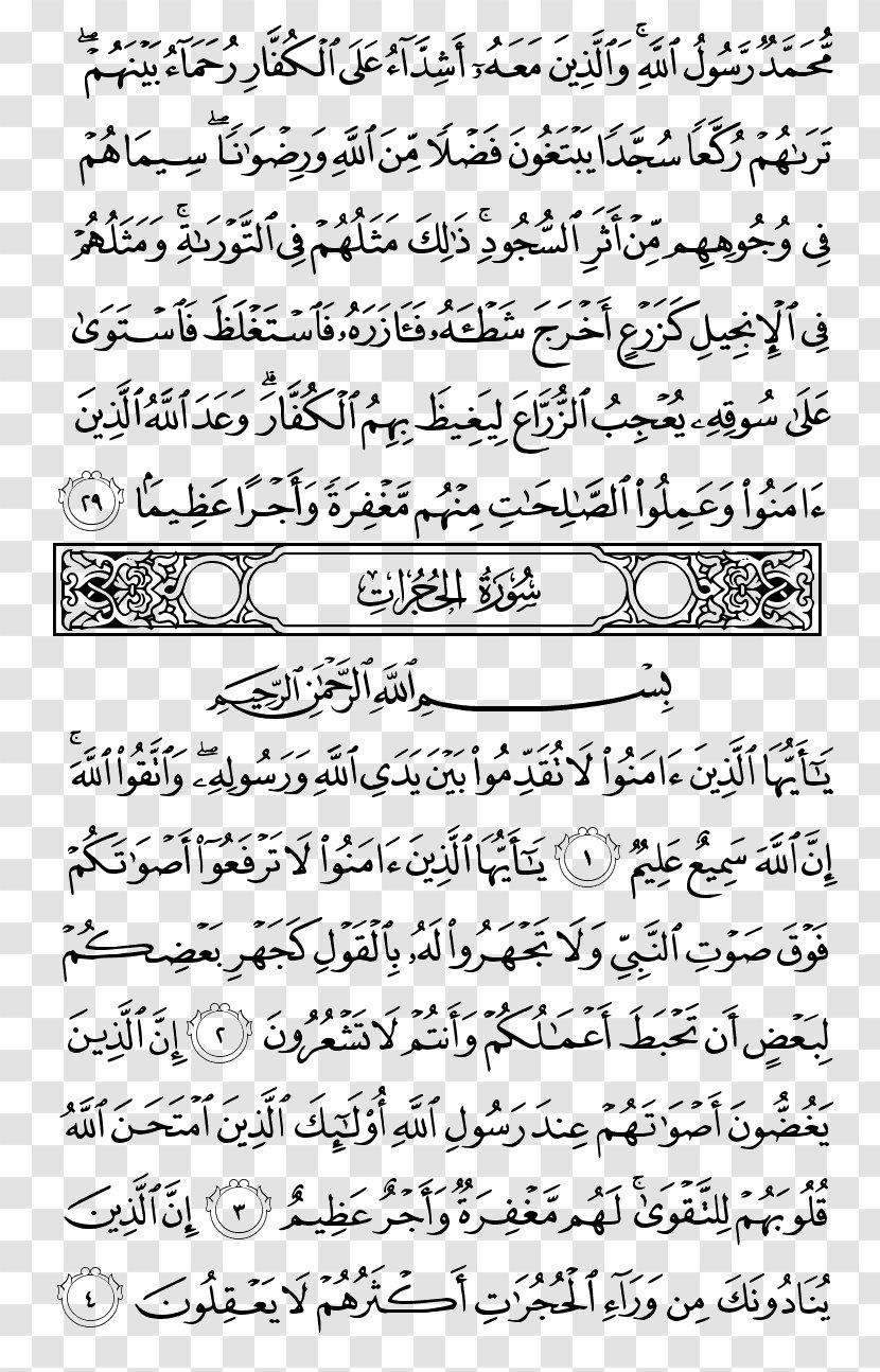 Surah Al Hujarat Ayat 10 : surah, hujarat, Quran, Al-Hujurat, Surah, Ad-Dukhan, Al-Falaq, Muhammad, Point, Transparent