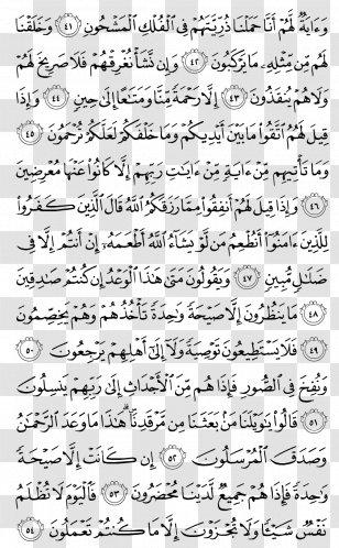 Surat An Nisa Ayat 34 : surat, Quran, Surah, An-Nisa, Paper, Transparent