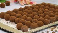 """Фото приготовления рецепта: Шоколадные конфеты """"Трюфели"""" - шаг №13"""
