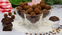 """Фото приготовления рецепта: Шоколадные конфеты """"Трюфели"""" - шаг №16"""