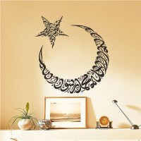 Islamic wall sticker Art Muslim Arabic Bismillah Quran ...