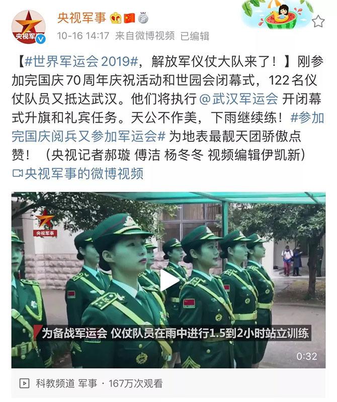 武漢軍運會閉幕!主題歌《和平的薪火》MV獨家首發。超震撼! - 看點 - 華聲在線